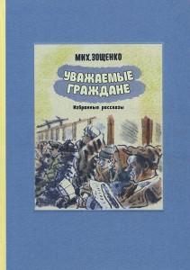 Книга Уважаемые граждане