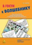 Книга В гости к Волшебнику. Игра-путешествие для детей дошкольного и младшего школьного возраста. Комплект
