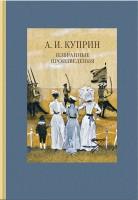 Книга Александр Куприн. Избранные произведения