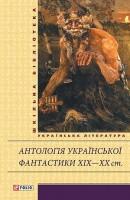 Книга Антологія української фантастики XIX—ХХ ст.