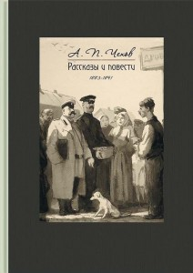 Книга Антон Чехов. Рассказы и повести. 1883-1891