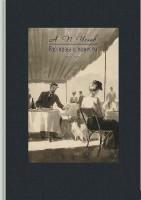 Книга Антон Чехов. Рассказы и повести. 1892-1903