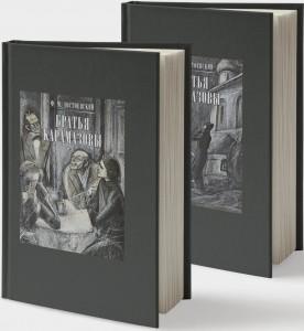 Книга Братья Карамазовы (в 2-х томах)
