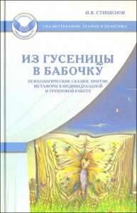 Книга Из гусеницы в бабочку