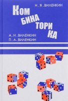 Книга Комбинаторика