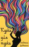 Книга Курка для турка