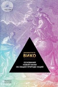 Книга Основания новой науки об общей природе наций