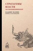 Книга Стратагемы власти. Наставления императору