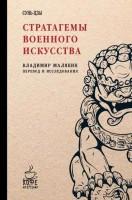 Книга Стратагемы военного искусства. Сунь-Цзы