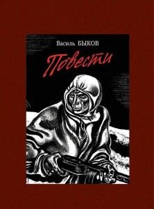 Книга Василь Быков. Повести