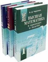 Книга Высшая математика в примерах и задачах. В 3-х томах
