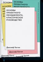 Книга Основы проектного менеджмента. Классическое руководство