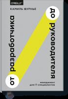 Книга От разработчика до руководителя. Менеджмент для IT-специалистов