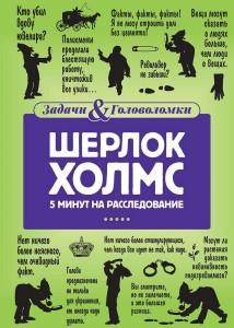 Книга Шерлок Холмс. 5 минут на расследование