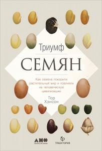 Книга Триумф семян. Как семена покорили растительный мир и повлияли на человеческую цивилизацию