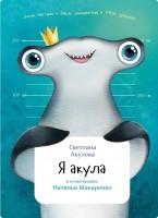 Книга Я акула