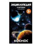 Книга Энциклопедия в карточках 'Космос'