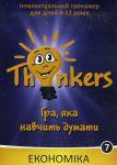 Thinkers. Економіка. Інтелектуальна гра. 9-12 років (100 карток)