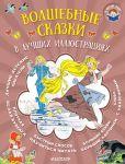 Книга Волшебные сказки в лучших иллюстрациях