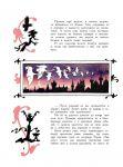 фото страниц Волшебные сказки #7
