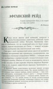 фото страниц Антология Шпионажа. Войны профессионалов #3