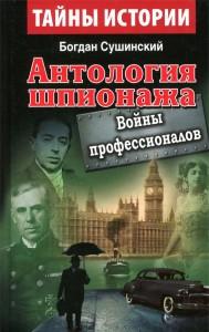 Книга Антология Шпионажа. Войны профессионалов