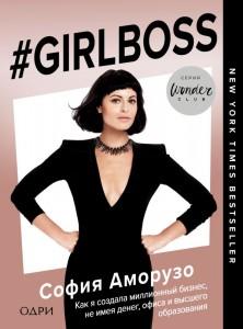 Книга Girlboss. Как я создала миллионный бизнес, не имея денег, офиса и высшего образования