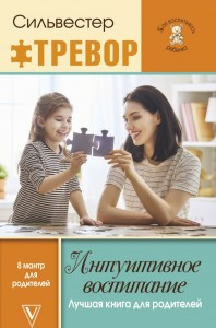 Книга Интуитивное воспитание: лучшая книга для родителей