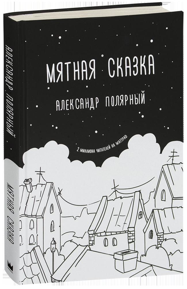 Александр Полярный / Мятная сказка