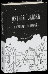 Книга Мятная сказка