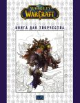Книга World of Warcraft. Книга для творчества