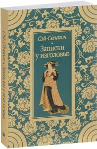 Книга Записки у изголовья