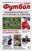 Книга Футбол. Откровенная история того, что происходит на самом деле