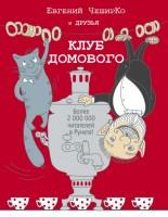 Книга Клуб домового