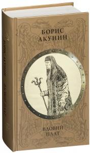 Книга Вдовий плат