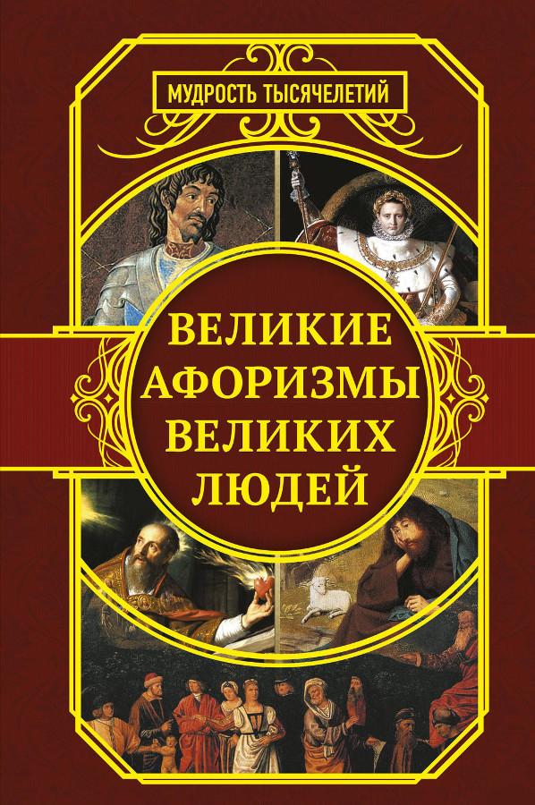 Купить Поэзия и афоризмы, Великие афоризмы великих людей, Анна Спектор, 978-5-17-107249-0