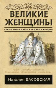 Книга Великие женщины. Самые выдающиеся женщины истории