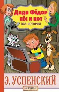 Книга Дядя Фёдор, пёс и кот. Все истории