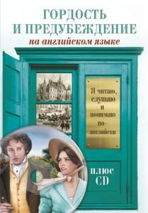 Книга Гордость и предубеждение (+CD)