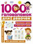 Книга 1000 головоломок для девочек
