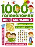 Книга 1000 головоломок для малышей