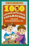 Книга 1000 логопедических упражнений от 6 месяцев до 7 лет