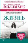 Книга Жизнь. Простое руководство для обретения счастья