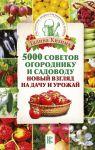 Книга 5000 советов огороднику и садоводу. Новый взгляд на дачу и урожай