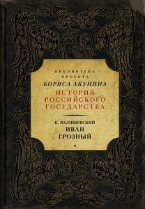 Книга Иван Грозный