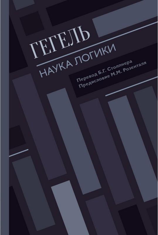 Купить Наука логики, Георг Гегель, 978-5-17-107096-0