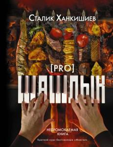 Книга PRO шашлык. Непромокаемая книга