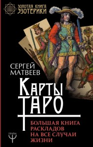 Книга Карты Таро. Большая книга раскладов на все случаи жизни