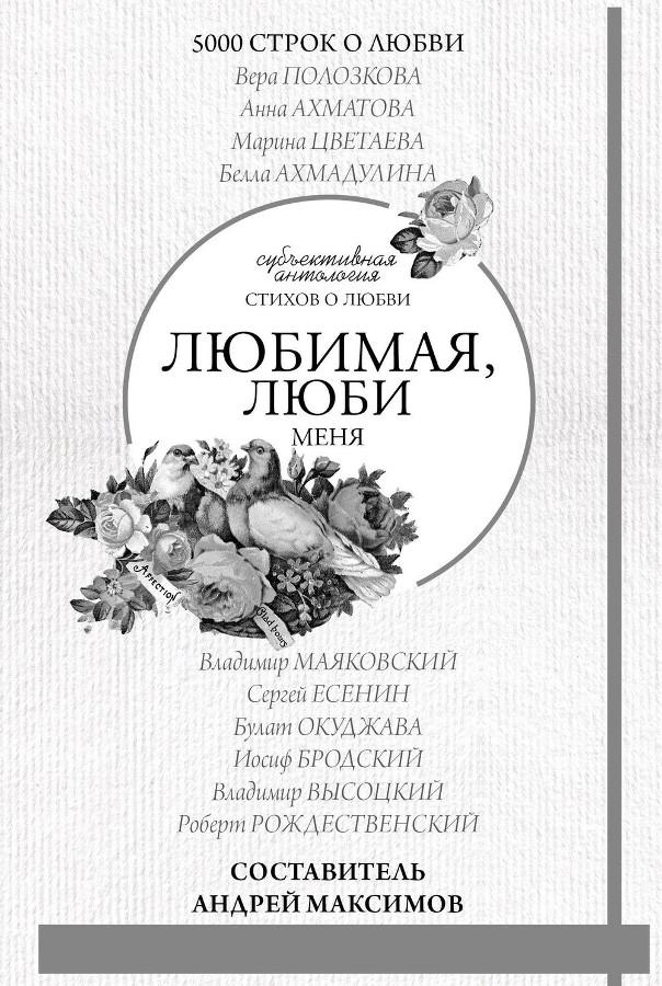 Купить Любимая, люби меня. Антология, Андрей Максимов, 978-5-17-099010-8