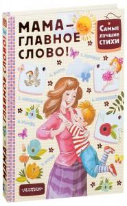 Книга Мама - главное слово